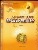 人生轨迹的干支解读新派命理简论中国易学文化传承解读丛书祝国英