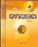 奇门与四柱 中国易学文化传承解读丛书李万福中国商业出版社库存正版书16开