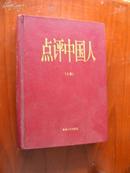 点评中国人(上卷) 硬精装16开版
