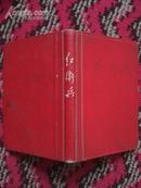 漆面精装红卫兵笔记本内有毛主席像林彪题词8幅语录