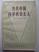 当代中国科学社会主义