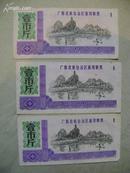 早期粮票收藏:1973年广西壮族自治区通用粮票 壹市斤3张合售