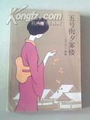 五号街夕雾楼  (本书为日本农村题材的中篇小说,9品, 1985.9一版一印)