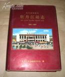牡丹江铁路分局志(1896--1993)大16开·精装