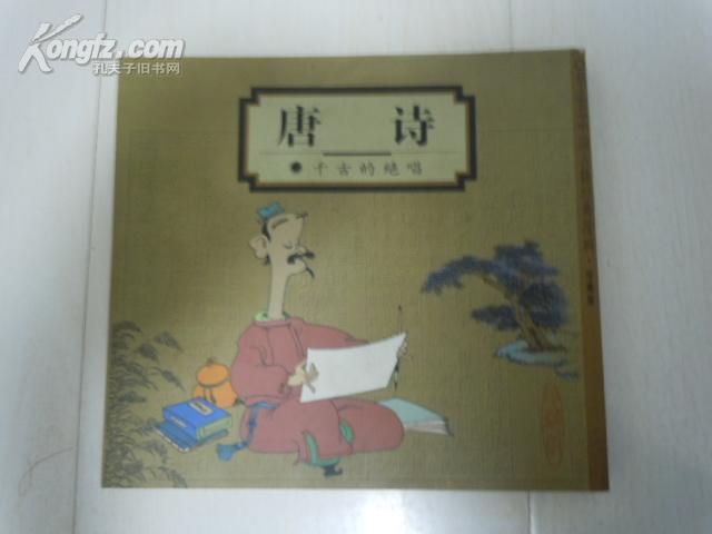 蔡志忠漫画:千古的绝唱《唐诗》珍藏版24开