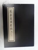 兰亭墨迹汇编  精装  大8开本