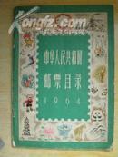 中华人民共和国邮票目录1964