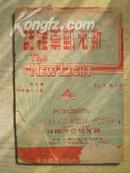 《新光邮票杂志》第9卷第21期合刊.1941年.800元