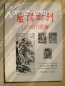 庐阳邮刊1982年创刊号