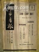 《邮市月报》1948年第1期.800元