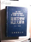 远东英汉-汉英双解成语大辞典【精装巨厚】