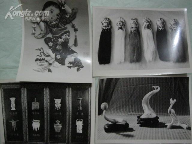 《山东各地最具代表性的手工艺精品 展览资料照片》·八十年代原版老照片·共计10张·尺寸不一!