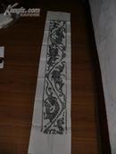 邹城精品汉画像石拓片《双翼五虎图》176*32厘米(保真包邮)