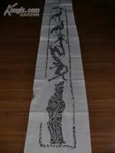 邹城精品汉画像石拓片《神鸟人物墓门拓片图》160*32厘米(保真包邮)