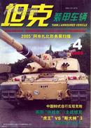 《坦克装甲车辆》2005年第4期