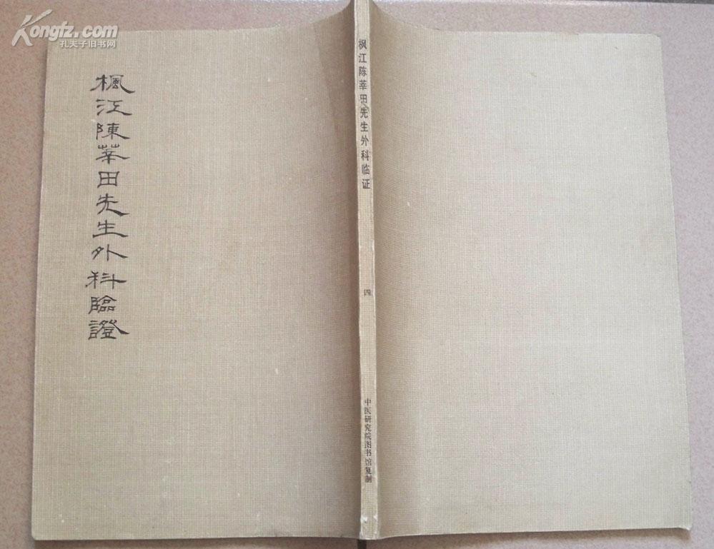 《枫江陈莘田先生外科临症》第四册(手写本影印)