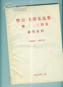 学习《毛泽东选集》第一二三四卷----参考资料