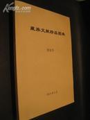 藏族文献珍品图典