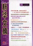 新华文摘2009年第18期