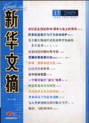 新华文摘2009年第13期