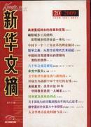 新华文摘2009年第20期