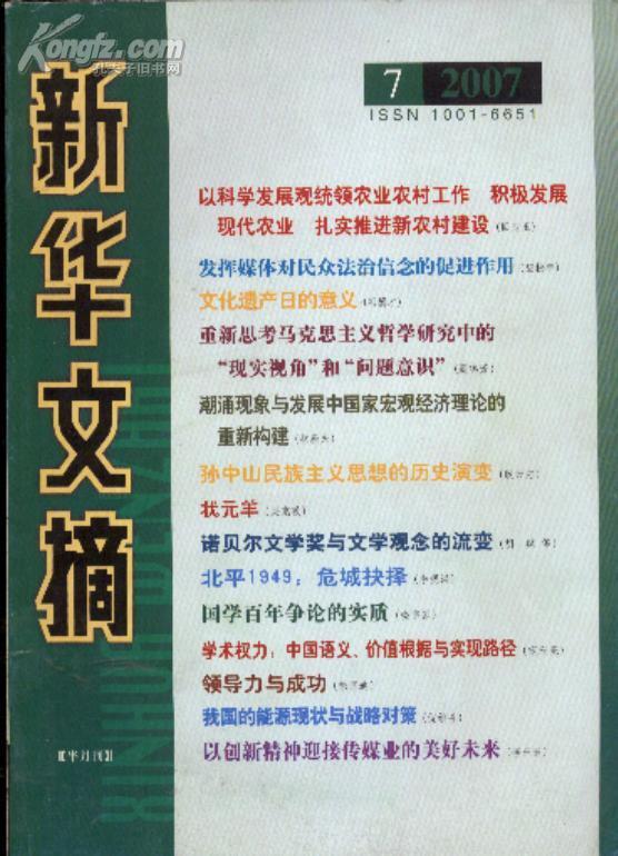 新华文摘2007年第7期