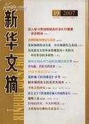 新华文摘2007年第19期