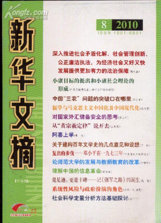 新华文摘(2010年(第8期)半月刊