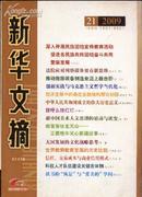 新华文摘2009年第21期