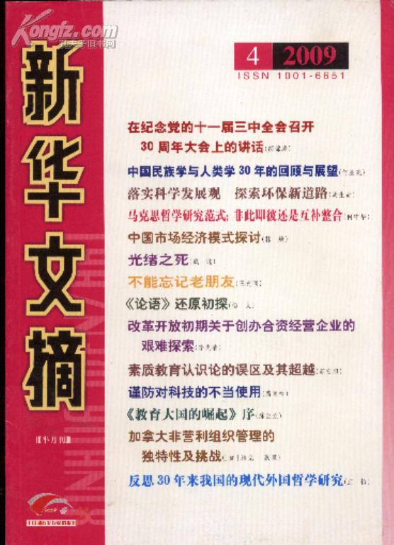 新华文摘2009年第4期