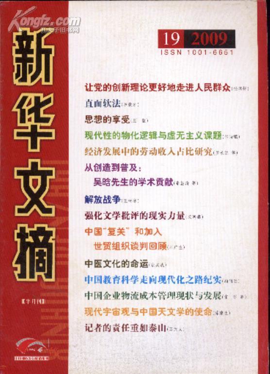 新华文摘2009年第19期