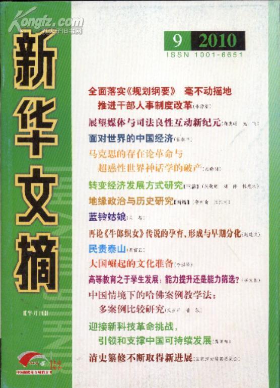 新华文摘(2010年(第9期)半月刊