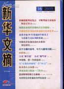新华文摘2009年第16期