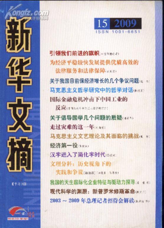 新华文摘2009年第15期