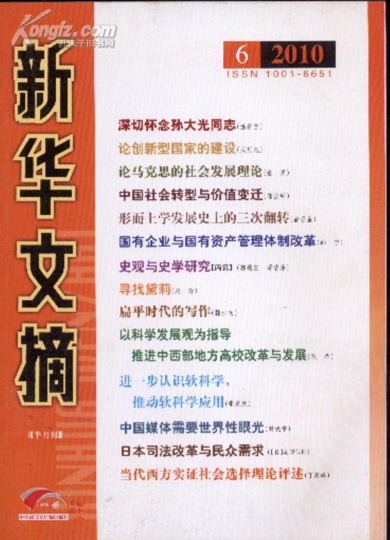 新华文摘(2010年(第6期)半月刊