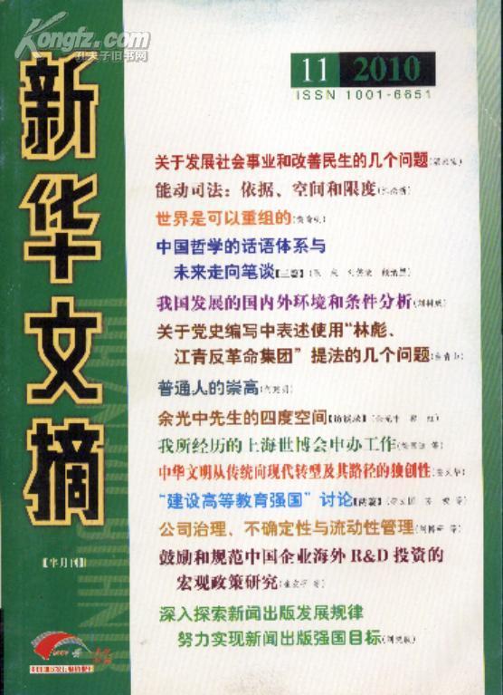 新华文摘(2010年(第11期)半月刊