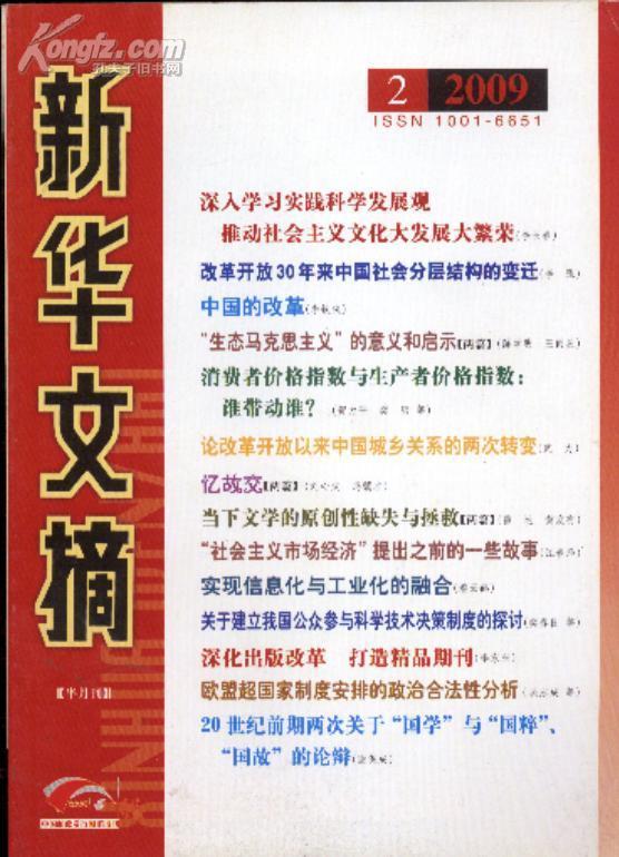 新华文摘2009年第2期
