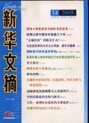 新华文摘2009年第14期