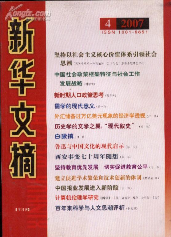 新华文摘2007年第4期