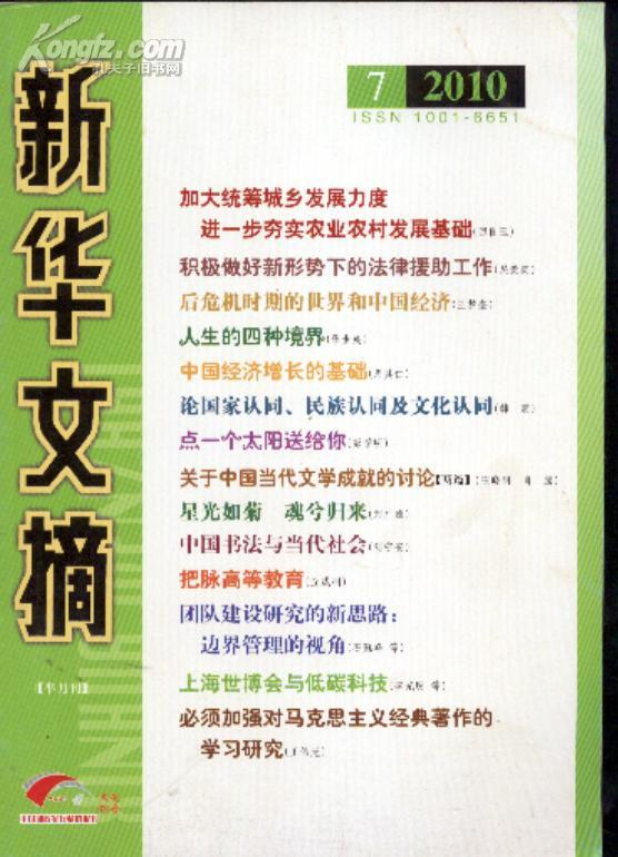 新华文摘(2010年(第7期)半月刊