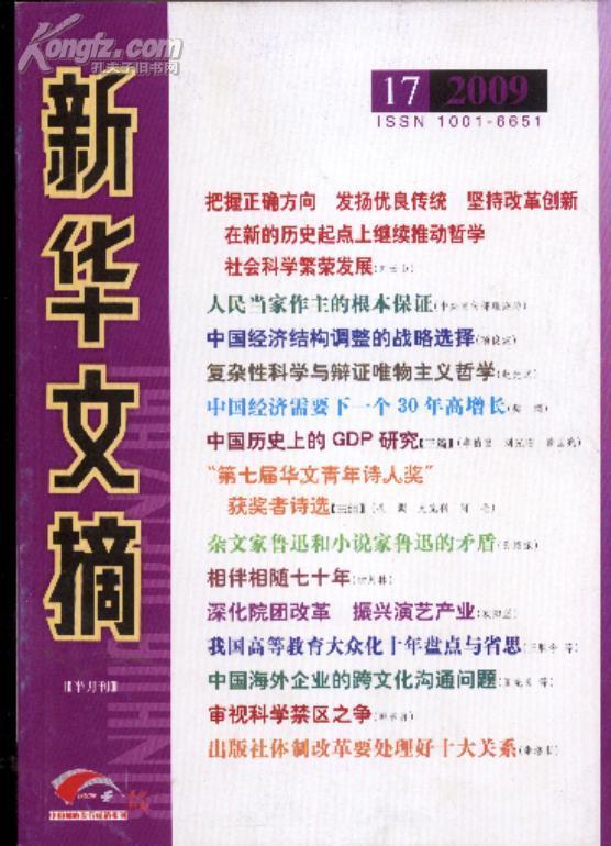 新华文摘2009年第17期