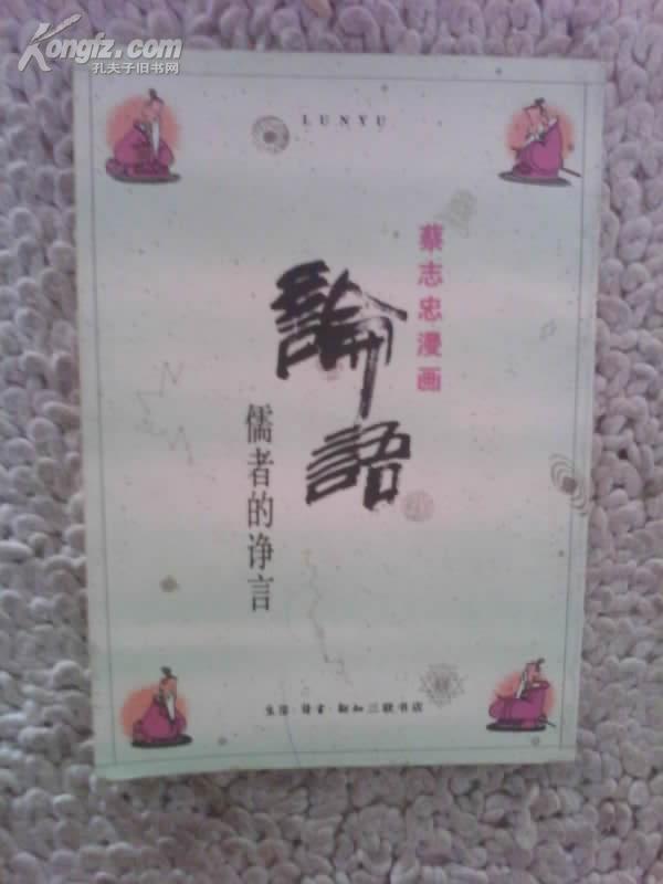 蔡志忠漫画三联书店漫画邪神传说图片