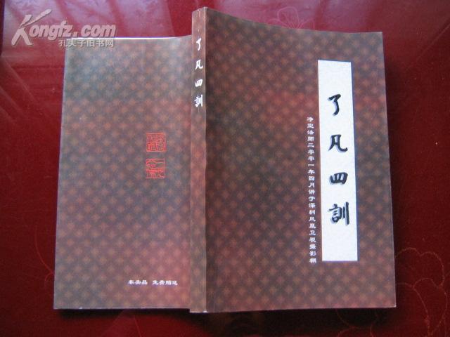 了凡四训(净空法师2001年4月于深圳凤凰卫视摄影棚)【有目录详见图】