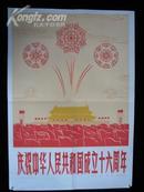 庆祝中华人民共和国成立十六周年