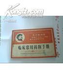 文革书籍 临床常用药物手册(毛主席语录 把医疗卫生工作的重点放到农村去)