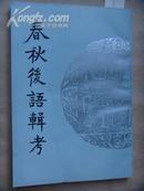 春秋后语辑考(繁体竖版 仅印1000册)