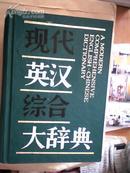 现代英汉综合大辞典【巨厚、超多词目】厚度9厘米