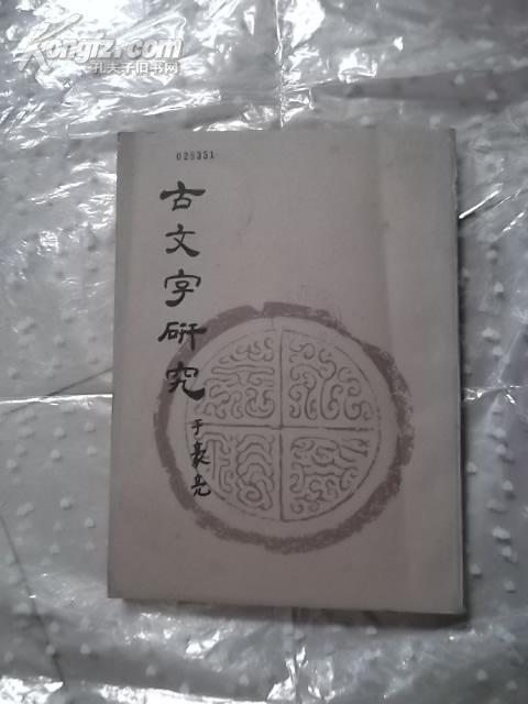 古文字研究【第10辑】仅印4700册