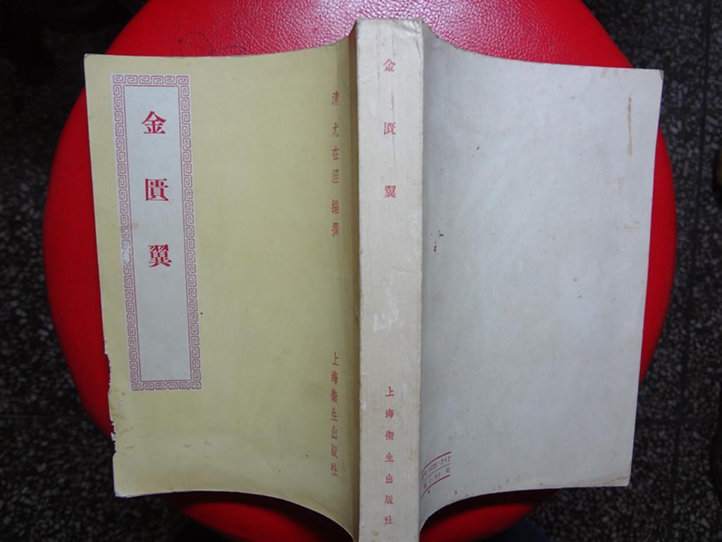 金匮翼(尤在泾编撰,32开繁体竖排,1957年1版1印,印5000册)   ZY1X