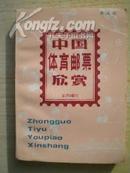 中国体育邮票欣赏